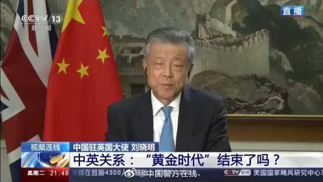 中国驻英国大使刘晓明:《中英联合声明》里面1137个字……