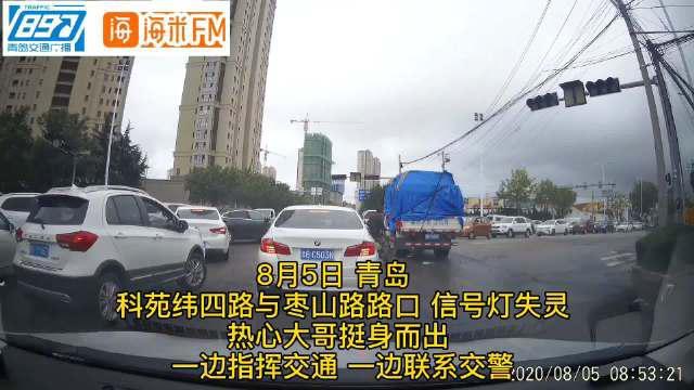 信号灯失灵 青岛热心市民指挥交通