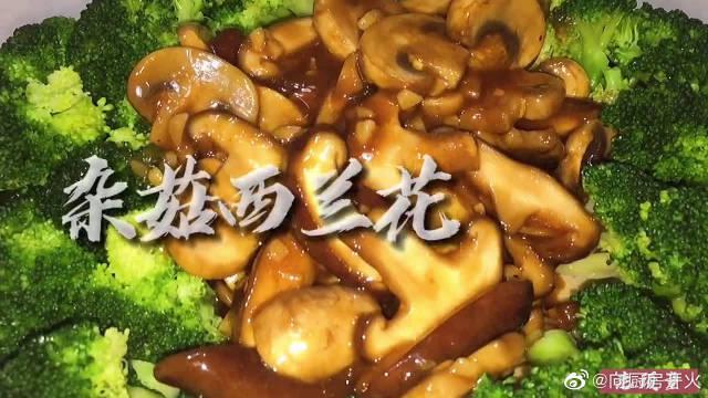 10分钟快手菜:杂菇西兰花,蘑菇香菇鲜美嫩滑,健康又美味