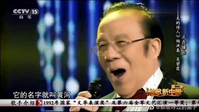 杨洪基吴碧霞演唱《龙的传人》,慷慨激昂,听的热血沸腾!