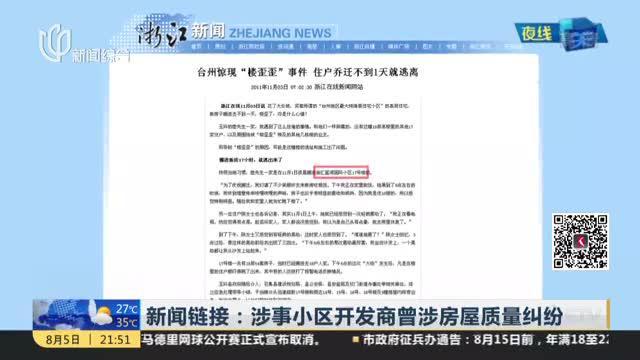 新闻链接:涉事小区开发商曾涉房屋质量纠纷