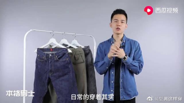 穿搭男士必备神裤:三条裤子就能搞定所有搭配?