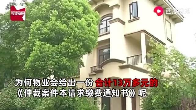 新房收房后一年未入住,物业给出一份缴费通知书,物业费13万元