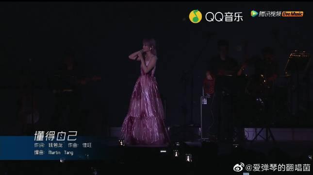 杨丞琳-懂得自己 (Live)