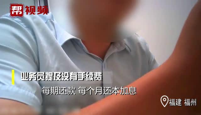 平安普惠贷后人员称费用都已经提前告知