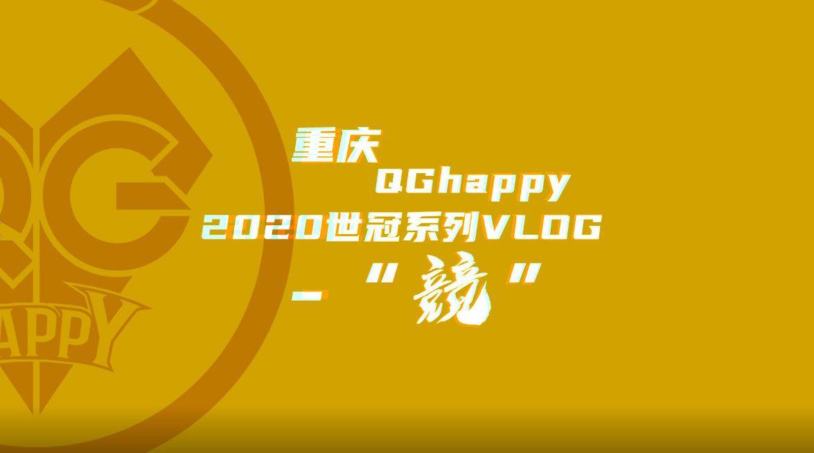 重庆QGhappy世冠VLOG 05   競 世冠系列vlog到这里就告一段落了