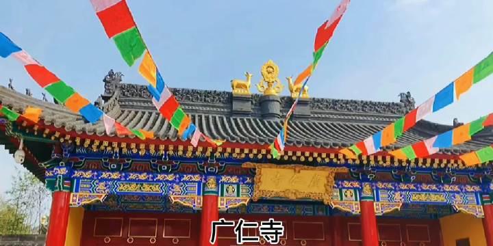 广仁寺,位于西安城墙西北角,陕西唯一一座藏传佛教寺院……