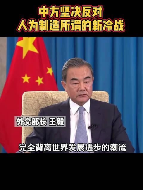 外交部长王毅 :中方坚决反对人为制造所谓新冷战
