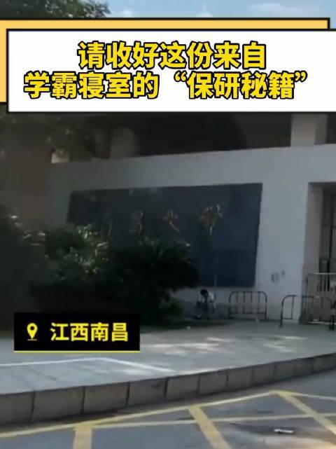 """南昌大学际銮书院一男生版""""学霸寝室""""……"""