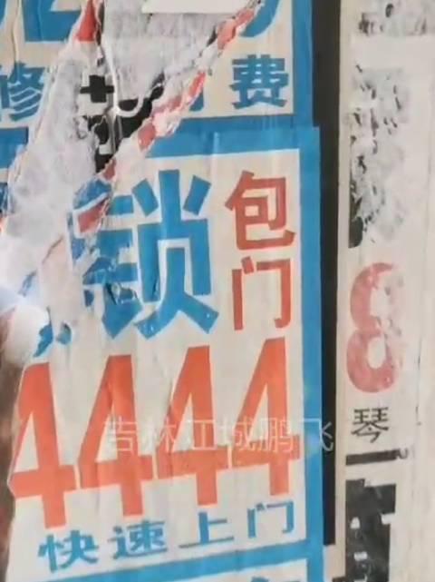 网爆吉林市乐园一区,小区楼道贴广告的都积攒5层了……