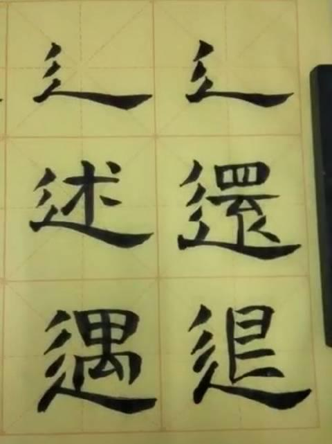 当代国画家徐鹤~隶书《曹全碑》字底书写临帖教程