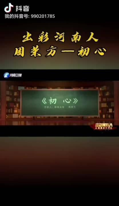 """""""出彩河南人""""楷模发布厅 郑州大学周荣方《初心》"""