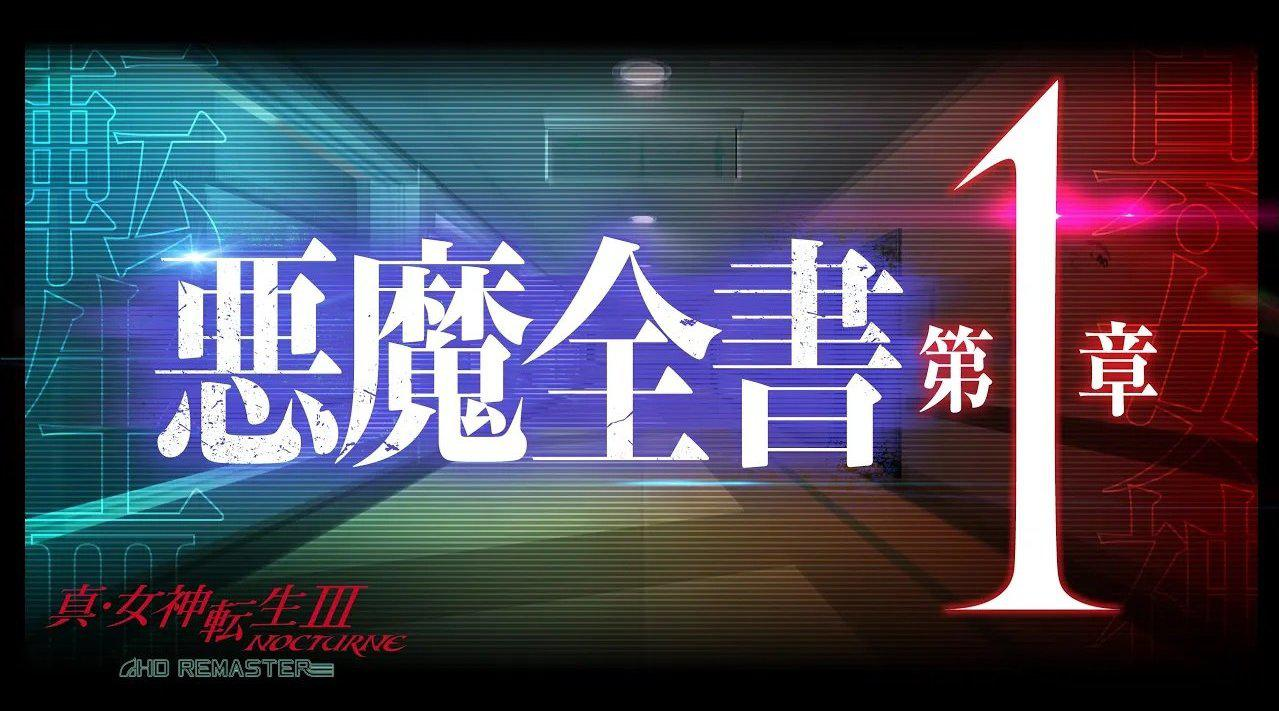 "Atlus 公布《真·女神转生3 NOCTURNE 高清复刻版》""恶魔全书 第1章"""