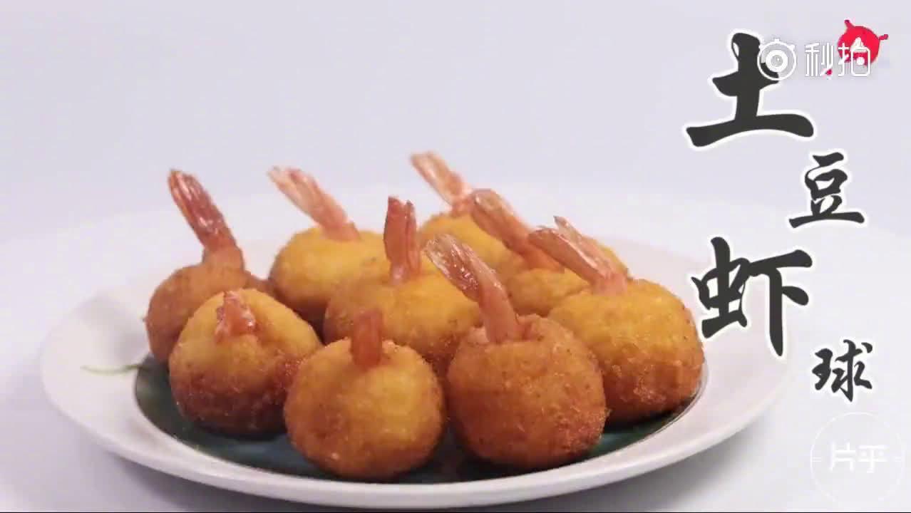 让你幸福满满的土豆虾球,鲜嫩味美,口口满足。吃货们动心了吗?