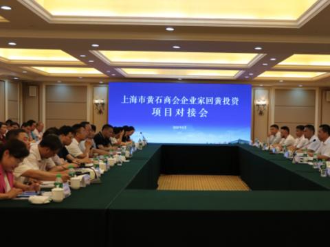 上海市黄石商会企业家回黄投资对接会隆重举行!