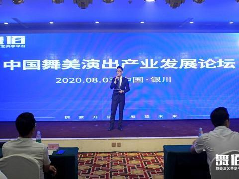 中国舞美演出产业发展论坛银川站活动圆满举行
