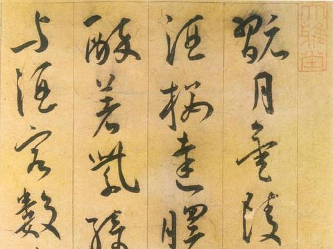 """王宠草书《李白诗卷》,书于""""金粟山藏经纸""""上,此纸为人间罕物"""
