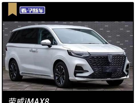 看个新车丨内饰实拍曝光,荣威iMAX8将成传祺GM8劲敌
