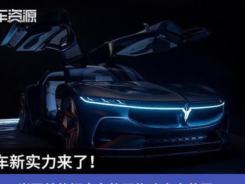 造车新势力来了!岚图首款概念车能否构建未来蓝图