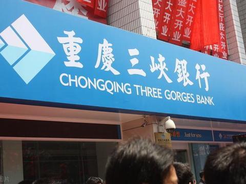 重庆三峡银行再遭处罚:正筹备A股上市,行为不当多次被监管点名