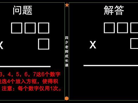 三年级数学:在2,3,4,5,6,7中选择4个数字,组成积最大的乘法算式