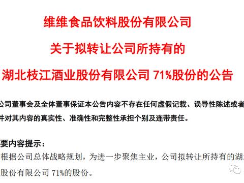 维维股份相继转让贵州醇和枝江酒业股权,持续亏损拖累业绩!