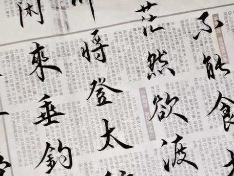 报纸上发现好书法,不知是哪位爱好者所写,可以媲美中书协专家