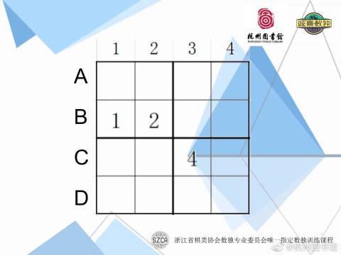 杭图公益培训云课堂:数字可以很好玩(二)