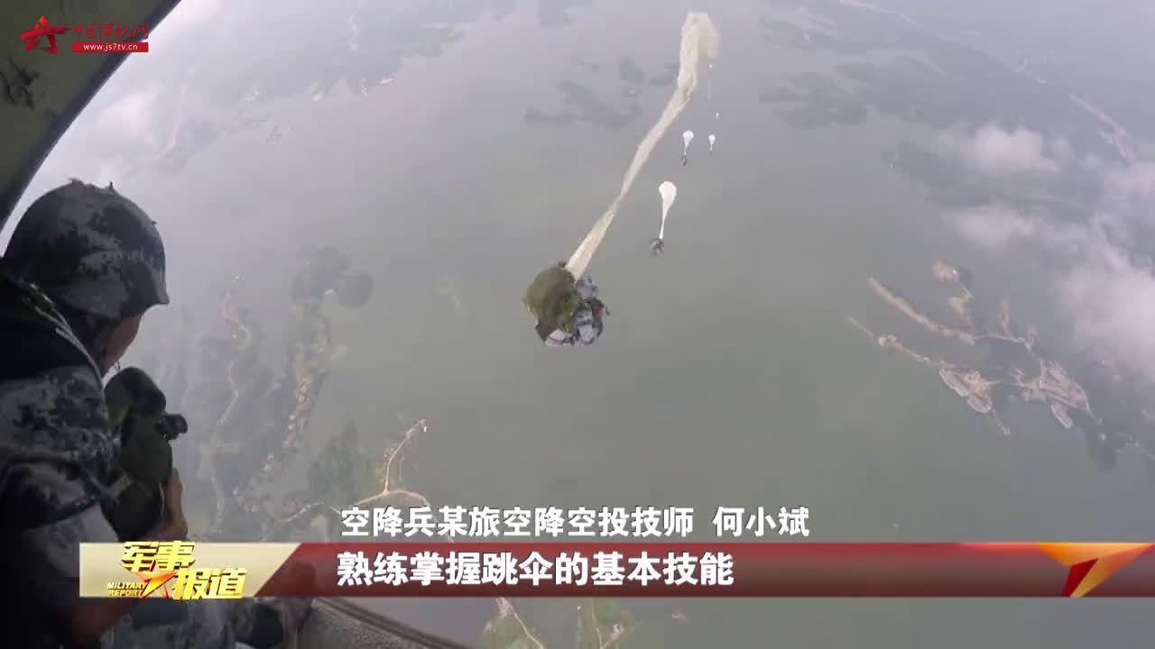 酷!千名空降兵水上跳伞