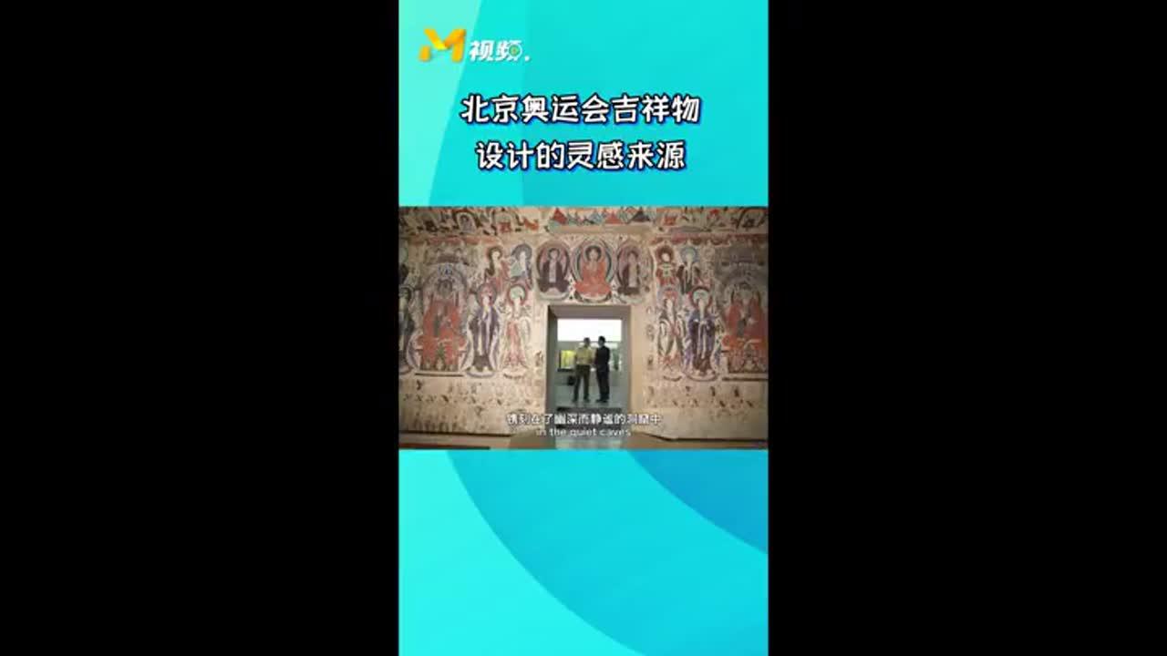 北京奥运会吉祥物的设计灵感来自敦煌壁画