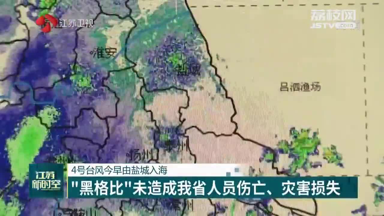 """4号台风今早有盐城入海 """"黑格比""""未造成江苏省人员伤亡、灾害损失"""