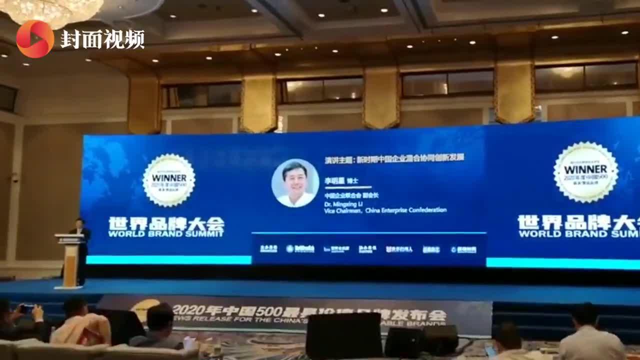 中国500最具价值品牌榜:封面新闻再次入榜,品牌价值增长34亿