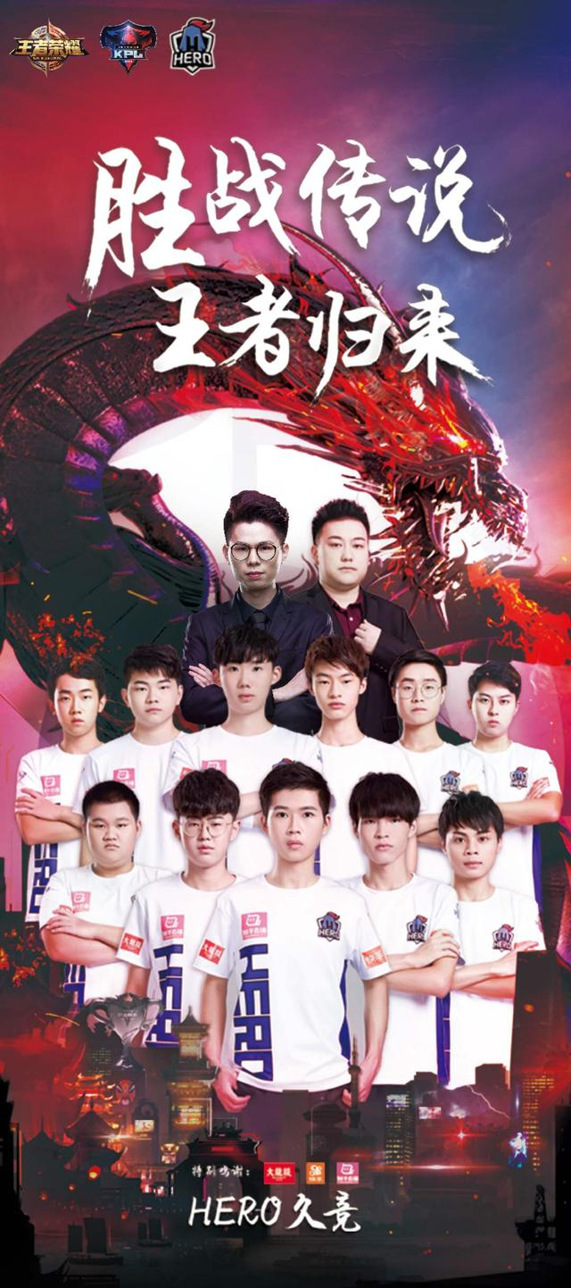 世冠赛:三名主教练和七名队员皆来自Hero,久哲或成最大赢家?