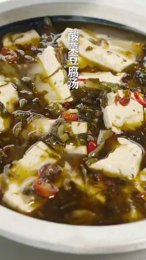 简单家常的酸菜豆腐汤,特开胃!
