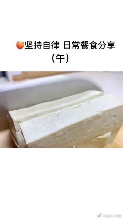 豆腐是优质蛋白质,减脂期间可以多吃哦!营养又健康!