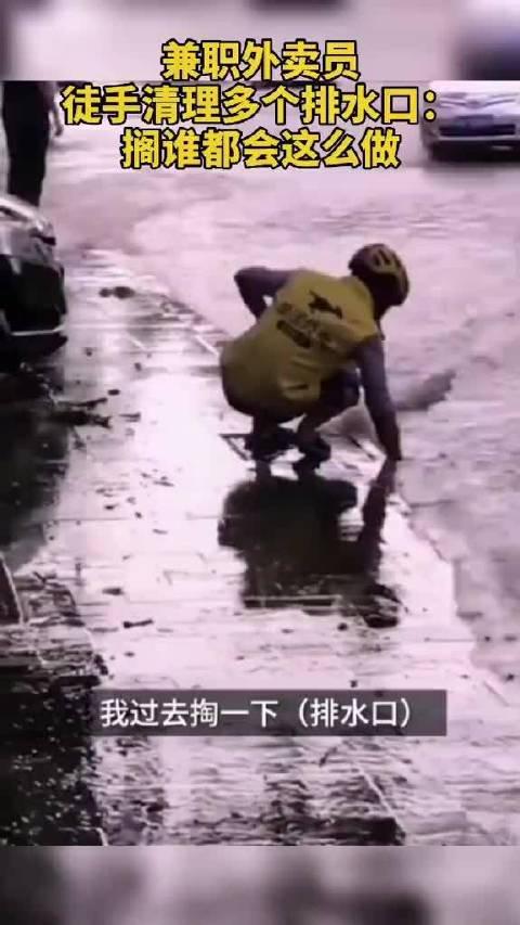 凡人善举!暴雨中一外卖员徒手清理多个排水口……