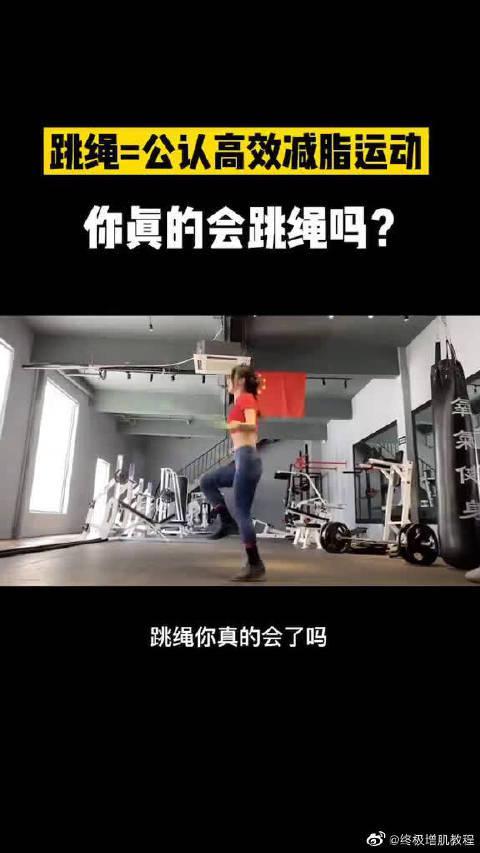 都知道跳绳是高效燃脂的动作,但是你真的会跳么?