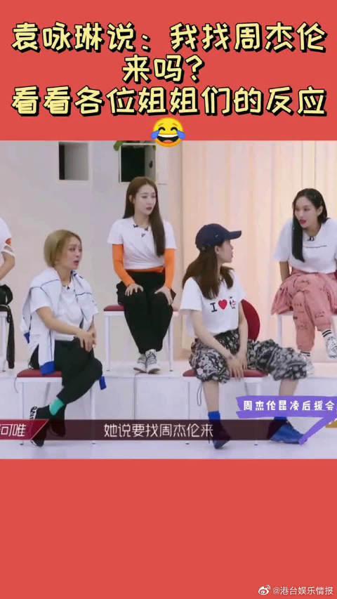 袁咏琳说:我找周杰伦来吗? 看看各位姐姐们的反应!