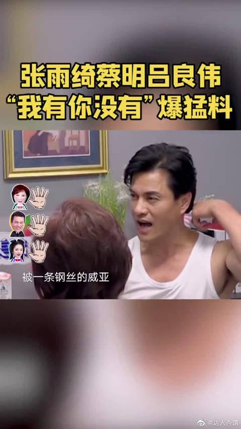 """张雨绮、蔡明、吕良伟玩""""我有你没有""""小游戏……"""