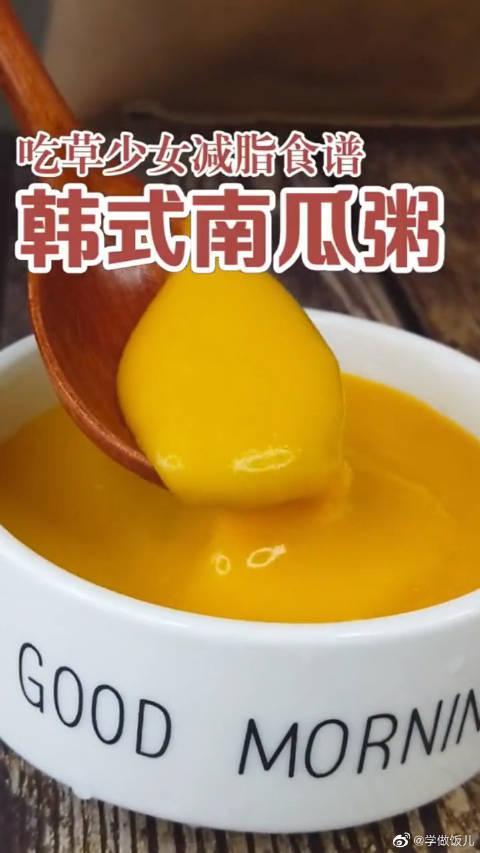 香甜丝滑,秒杀一切韩国料理店的奶香南瓜粥! 你也来试试呗?
