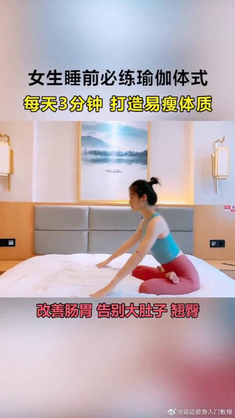 睡前一个动作,每天坚持3分钟,打造易瘦体质,告别顽固性肥胖