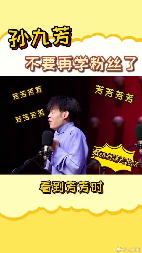 德云社:百万粉丝在线请求,请芳芳子远离粉丝的生活!