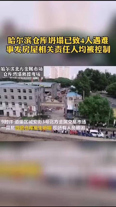 哈尔滨仓库坍塌已致4人遇难,事发房屋相关责任人均被控制