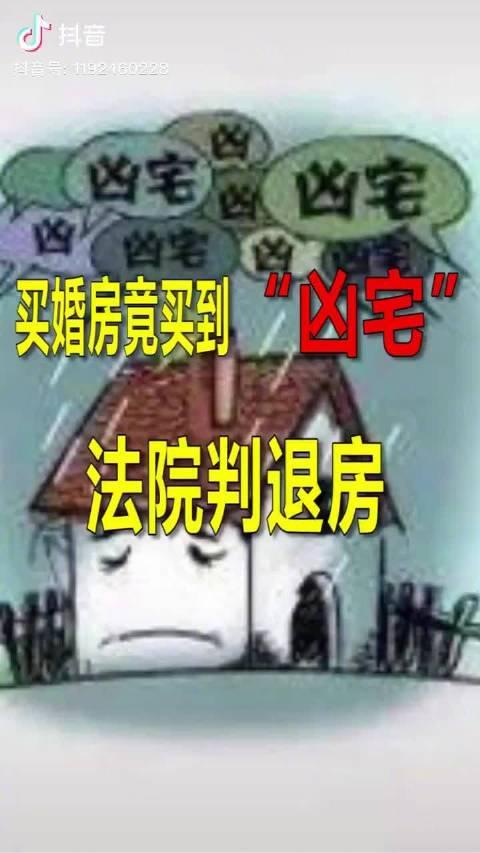 """视频短片丨买婚房竟买到""""凶宅""""……"""