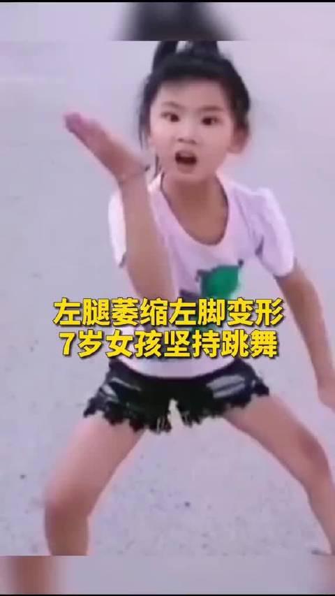 左腿萎缩左脚变形,7岁女孩坚强乐观坚持跳舞!加油宝贝……