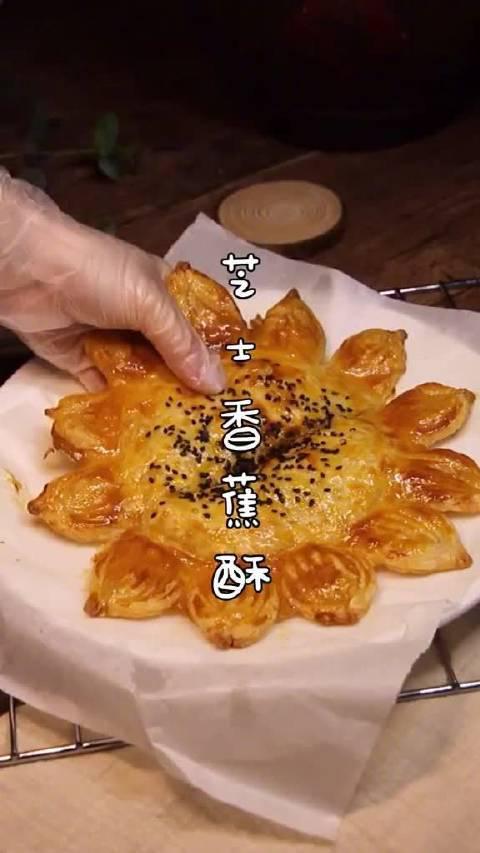 手抓饼皮的创意吃法芝士香蕉酥! (`O′)喂