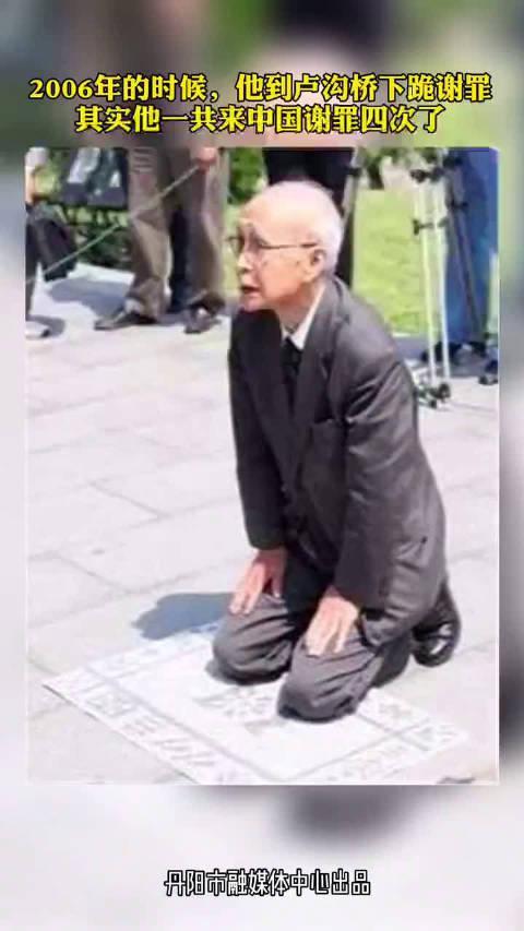 91岁日本老兵四次到华下跪谢罪:我死后骨灰撒在中国……