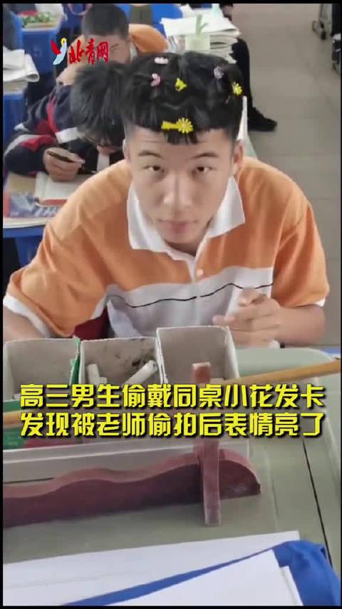 高三男生偷戴同桌小花发卡 被老师发现后表情亮了!
