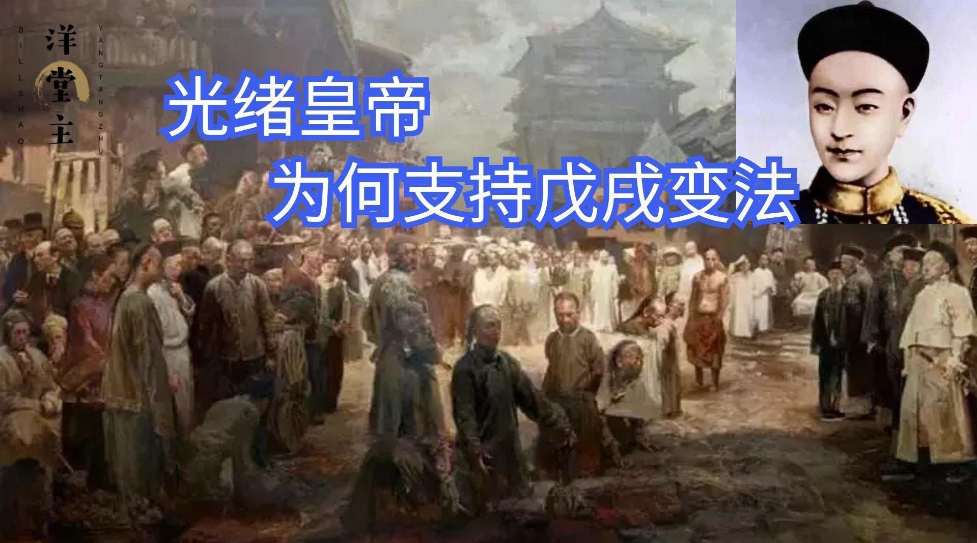 光绪皇帝为何支持戊戌变法,是为了夺回皇权吗?