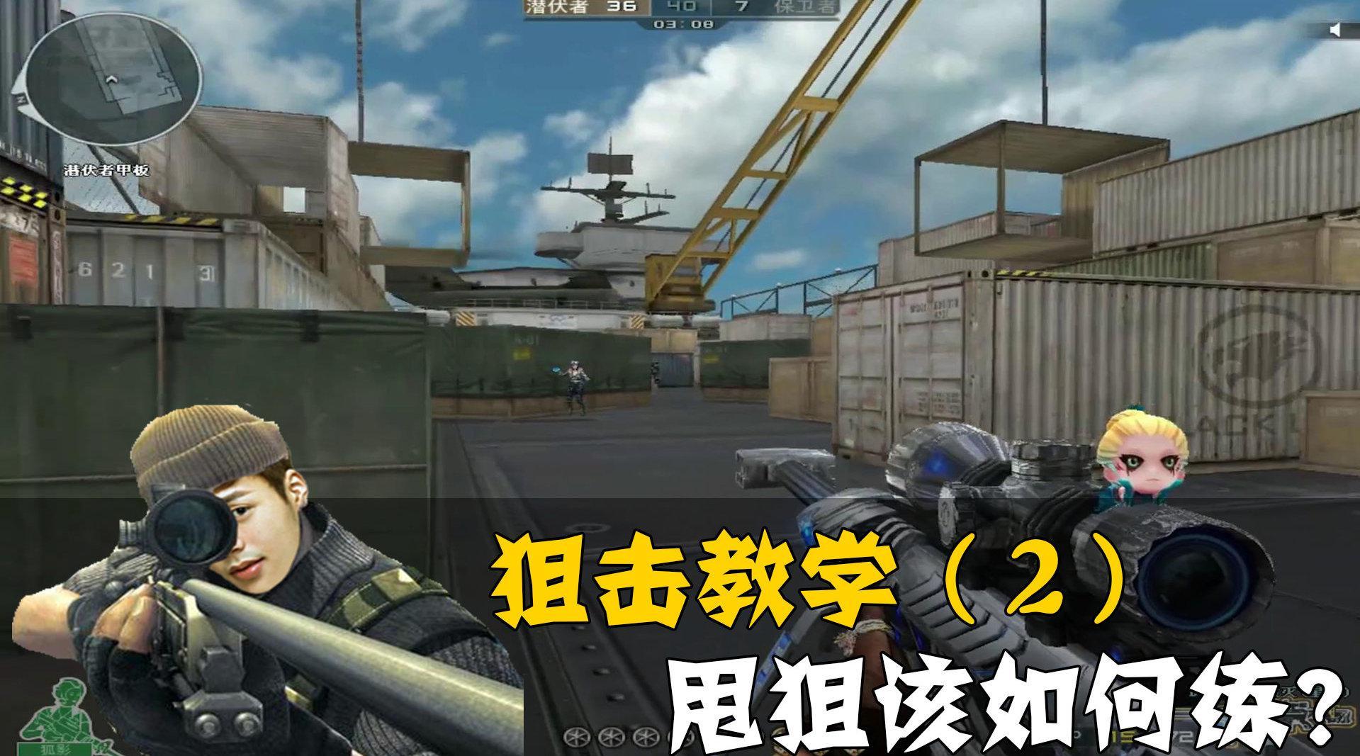 穿越火线阿飞:狙击教学(2),甩狙该如何练习?